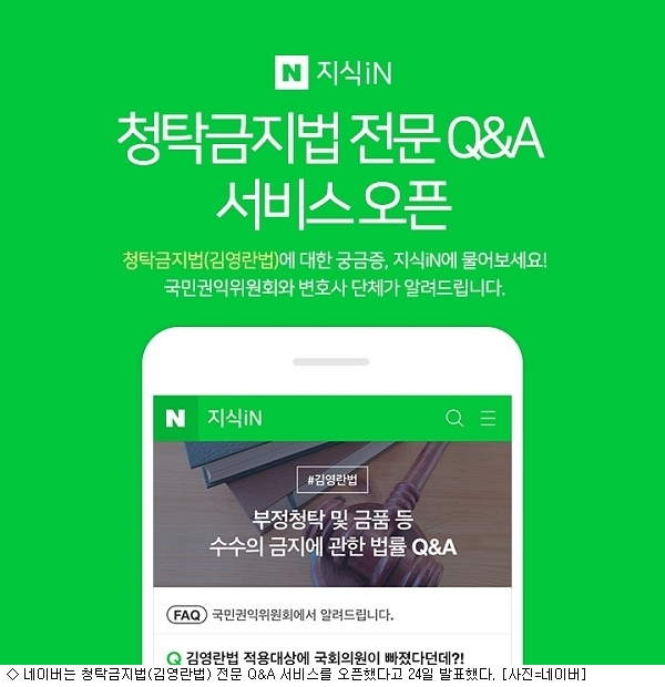 ���̹�, ����in ''�迵����'' Q&A ���� �ż�