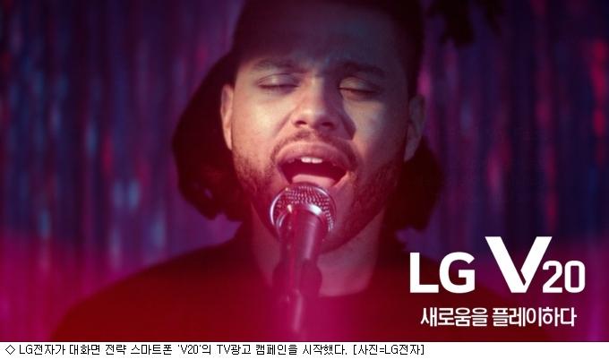 LG����, V20 ������ ���� '����'