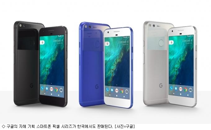 구글 스마트폰 ''픽셀'' 한국에서도 판다