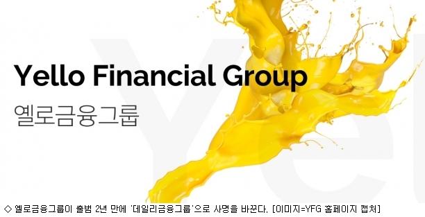 옐로금융, 노란색 지운다…''데일리금융그룹'' 변경