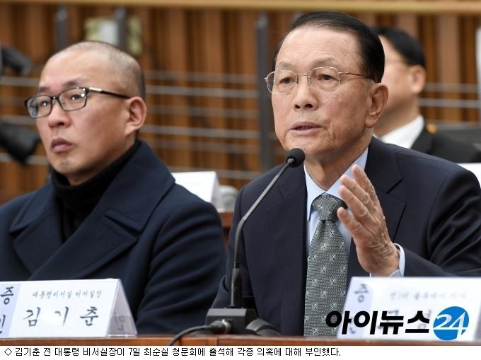 """김기춘, 청문회서 """"모른다"""" """"죄송하다"""" 일관"""