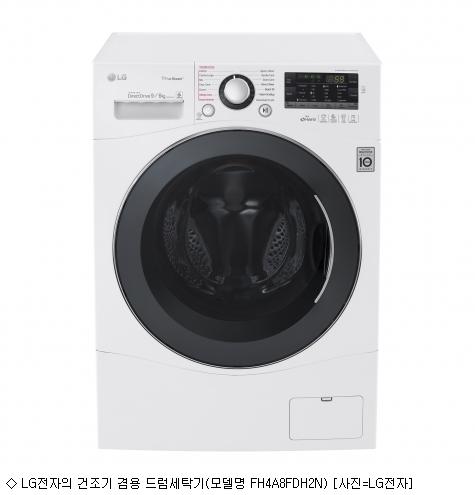 LG 세탁기·냉장고, 유럽서 잇따라 호평