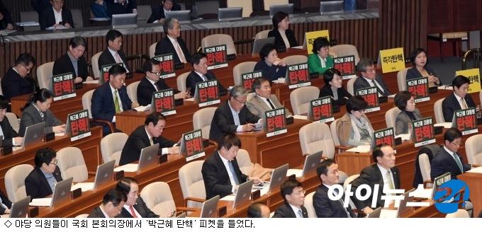 朴대통령 탄핵안 발의 野 3당, 與 거듭 설득