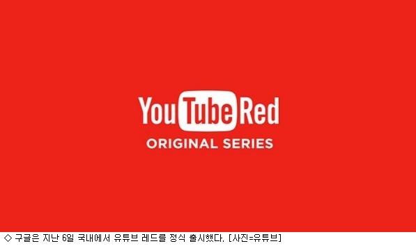 유튜브레드, 등급 심의 못받아 서비스 차질
