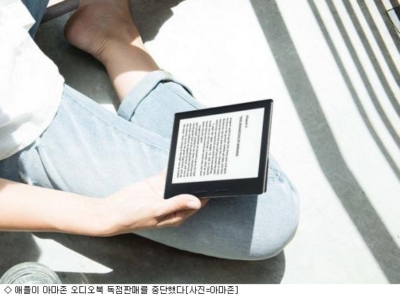 애플, 아마존 오디오북 독점판매 중단 ''문호개방''