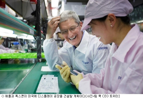 애플·폭스콘, 미국공장에 70억달러 투자