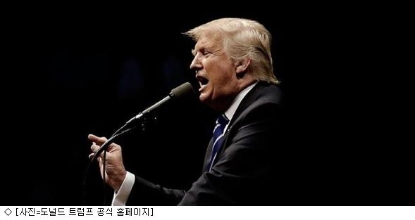 트럼프 美 대통령 취임…''초불확실성 시대'' 돌입