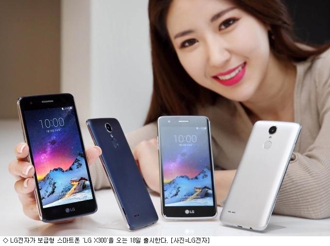 LG전자, 20만원대 스마트폰 ''X300'' 출시