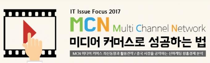 'MCN 미디어 커머스' 주목…성공 전략은?