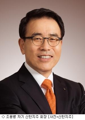 신한금융, 차기 회장에 조용병 신한은행장 확정