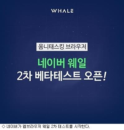 네이버, AI 웹브라우저 ''웨일'' 비공개  테스트
