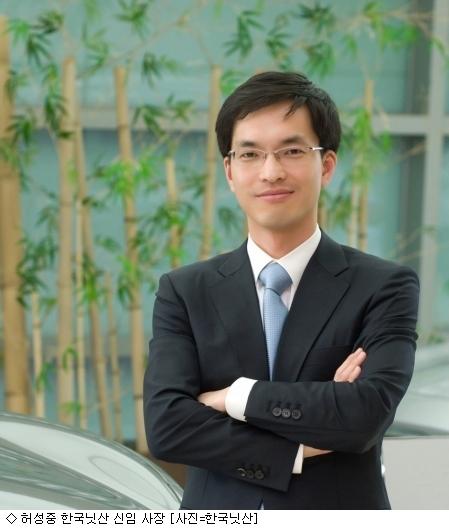 한국닛산, 허성중 신임 사장 선임