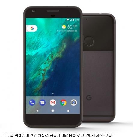 구글, 픽셀폰 수요예측 실패로 공급 차질