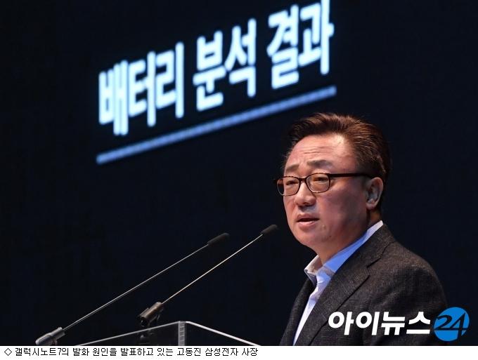 """삼성 """"갤노트7 발화 책임 통감…안전 강화"""""""