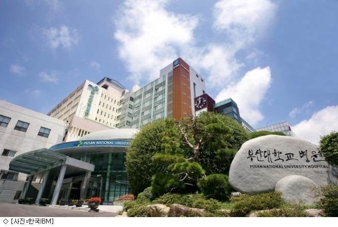 부산대병원 AI ''왓슨'' 활용해 암진료