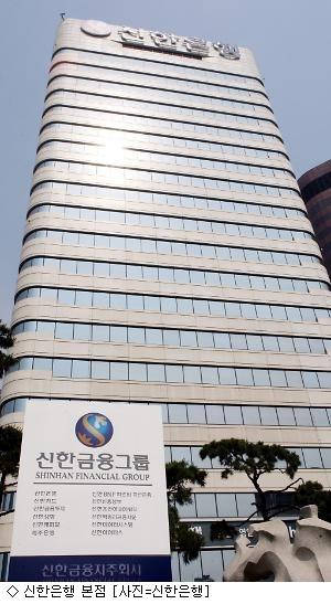 신한銀, 국내은행 첫 ''글로벌 캐시 풀링'' 서비스
