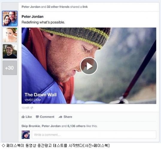 페이스북, 동영상 중간광고 테스트 시작