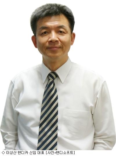 핸디카, 이상산 핸디소프트 대표 선임