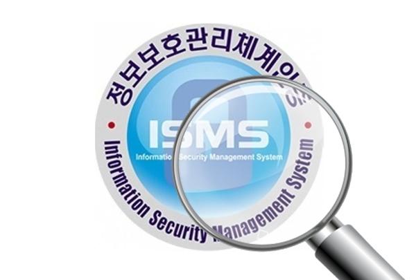 보안 업계에 부는 ISMS 인증 바람