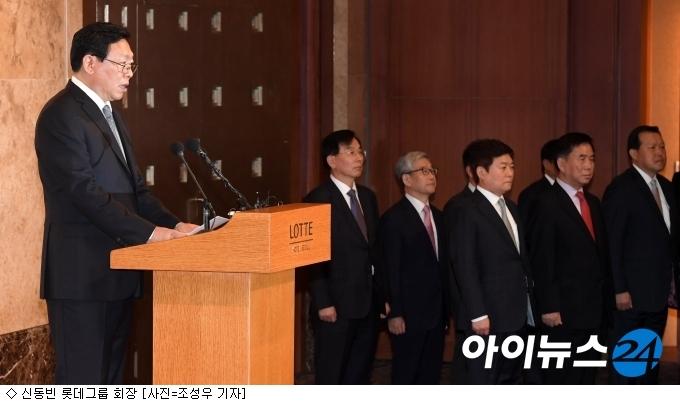 준법경영 내세운 롯데, 재판연루 임원 승진 제외