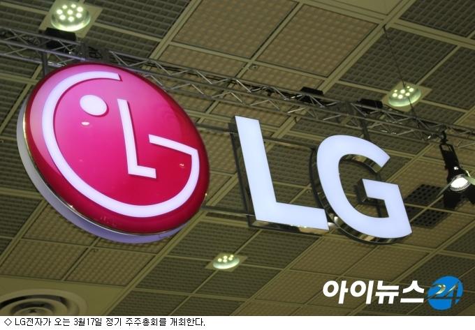 LG전자, 3월17일 정기주총…이사 9명→7명 감원