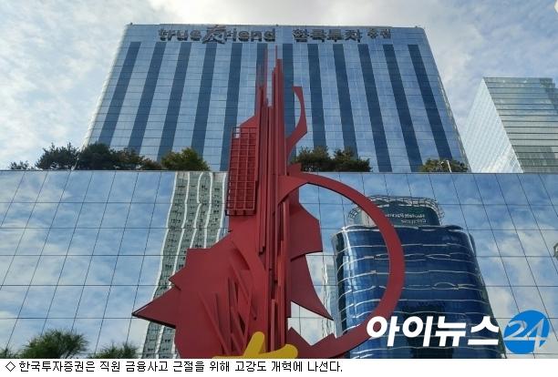 한국證, 직원 금융사고 뿌리 뽑는다…고강도 개혁