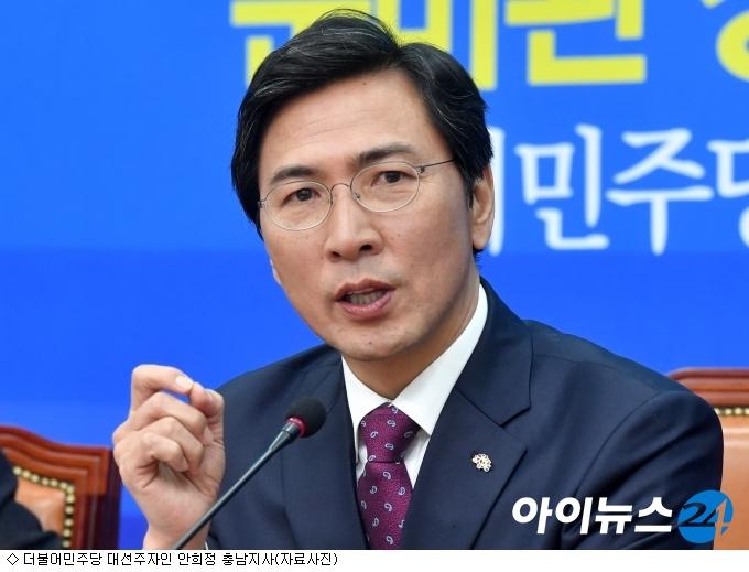 안희정 ''朴대통령 선한 의지'' 발언 파장