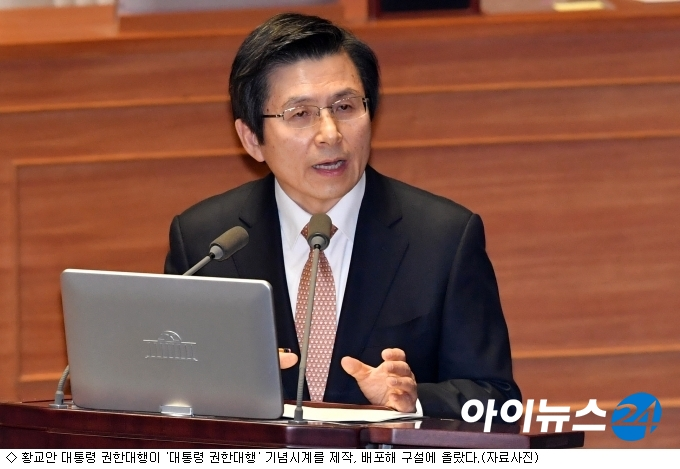 野, ''대통령 권한대행 기념시계'' 황교안 비판