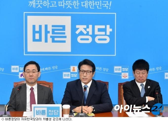 바른정당, 한국당과 차이점 부각 본격화