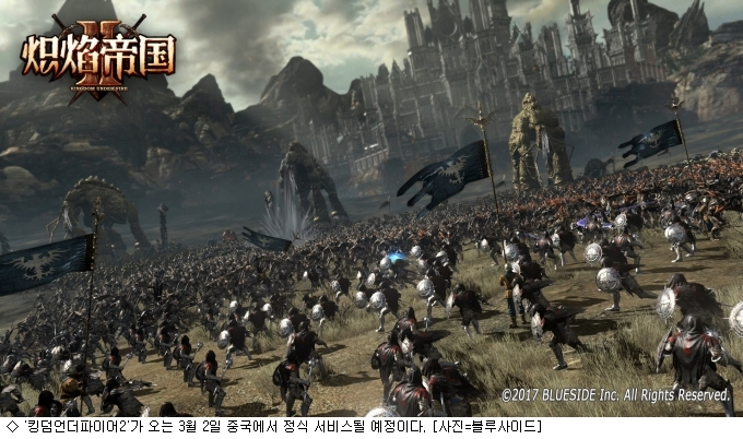 ''킹덤언더파이어2'' 3월 2일 中 정식 서비스