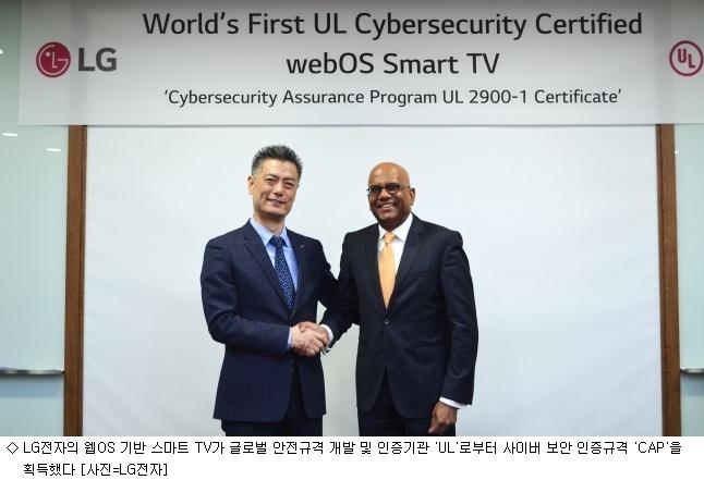 LG ''스마트 TV'', 세계적 사이버 보안기술 인정받아