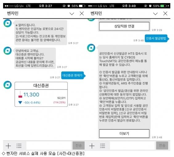 대신證, 금융전문 챗봇 ''벤자민'' 공개…업계 최초