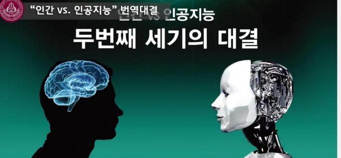 AI 번역대결, 평가방식·심사결과 공정성 ''시비''