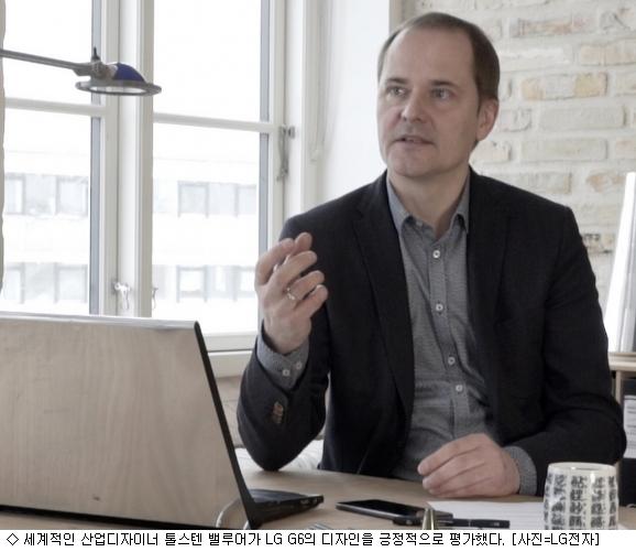 """톨스텐 밸루어 """"LG G6는 디자인의 정수"""""""