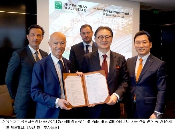 한국證, 佛 BNP파리바 리얼에스테이트와 MOU