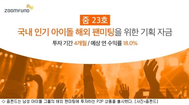 아이돌 해외투어 투자하는 P2P상품 등장