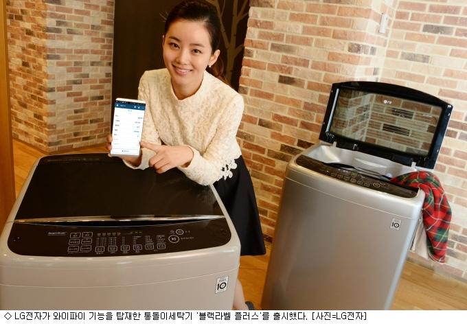 LG전자 통돌이세탁기, 스마트폰으로 ''작동''