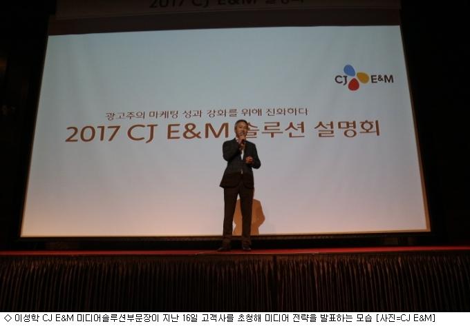 CJ E&M, 올해 방송제작에 4천500억원 투자