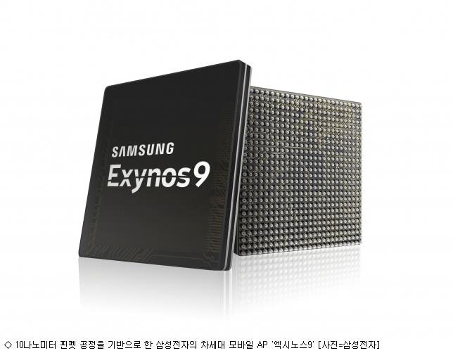 삼성 갤럭시S8 두뇌는 10나노 '엑시노스9'