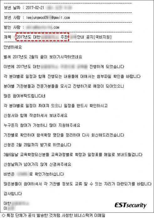 ''유명 단체 사칭'' 한국 겨냥 랜섬웨어 확산