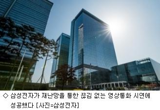 삼성, 재난망 영상통화 성공...글로벌표준 겨냥