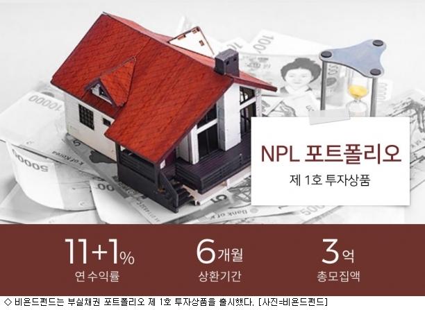 비욘드펀드, 부실채권 P2P 상품 출시…연 12%