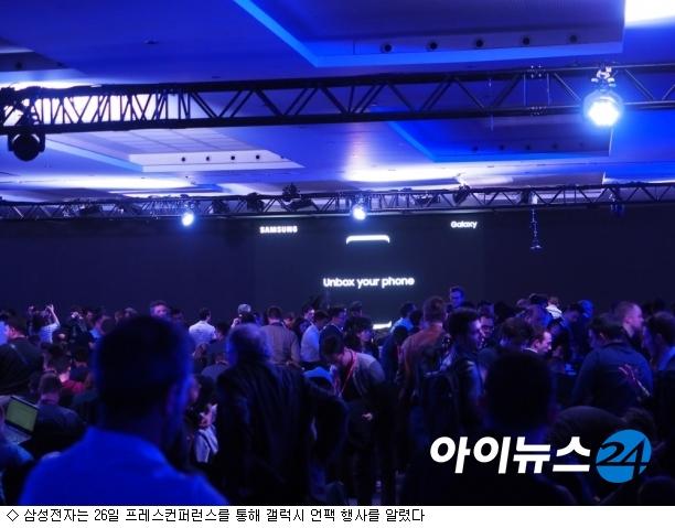 '갤S8' 3월29일 美·英 공개…하만, 지원사격