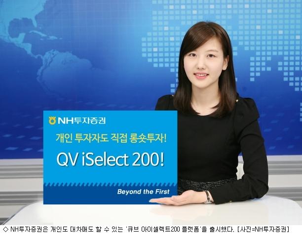 NH證 ''큐브 아이셀렉트200 롱숏플랫폼'' 출시