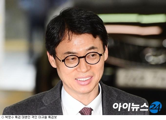 특검, 朴 대통령 피의자 입건 후 검찰 이첩