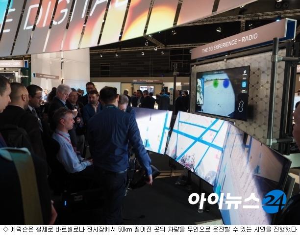 [MWC 2017] 5G 무인 커넥티드카, 멀리서도 ''붕붕''