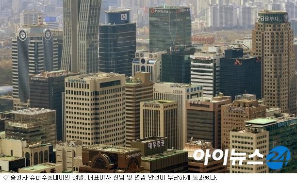 증권사 16곳 슈퍼주총데이, 대표 연임 ''속전속결''