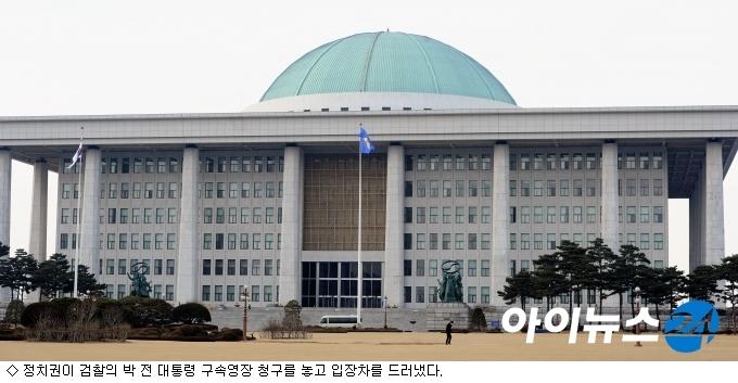 정치권, 박 전 대통령 구속영장 청구 ''입장차''