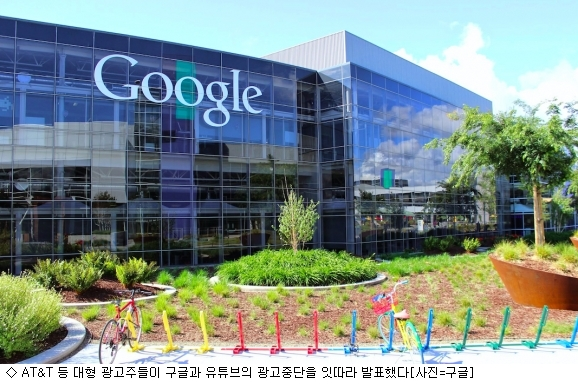 AT&T 등 250여개사 구글 유튜브 광고 중단