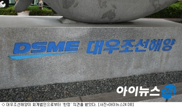 대우조선 ''한정'' 감사의견…관리종목 지정 임박